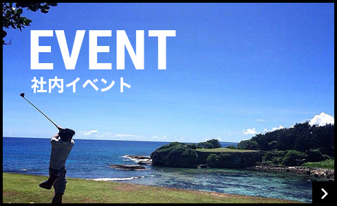 EVENT 社内イベント